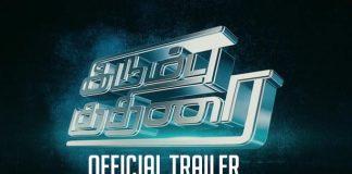 irumbu kuthirai trailer