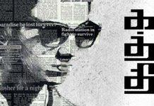 kaththi-audio-with-eros-music-south