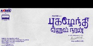 Arulnithi's next movie titled as Pugazhenthi Ennum Naan Karu Pazhaniappan