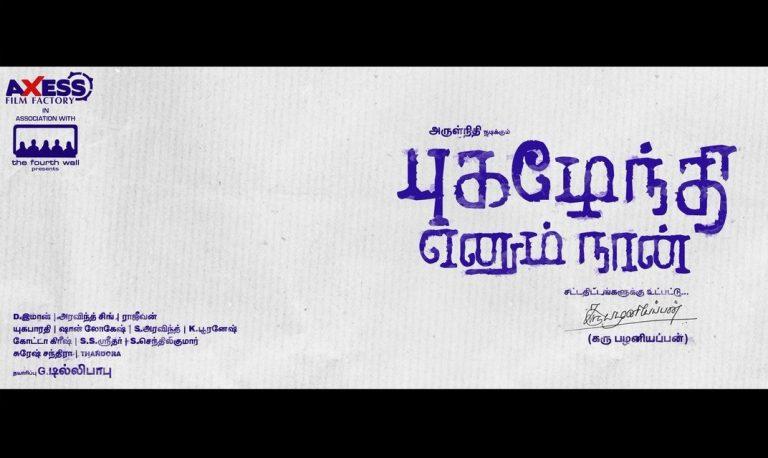 Arulnithi's next movie titled as Pugazhenthi Ennum Naan
