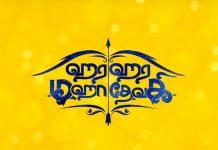 Hara Hara Mahadevaki Trailer