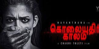 Nayanthara's Kolaiyuthir Kaalamto release for Pongal?
