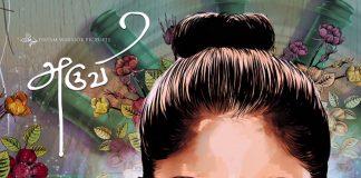 Will Aruvi be celebrated as female 'Arjun Reddy'?