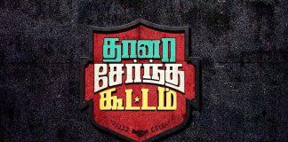 TSK Teaser, Thaanaa Serndha Koottam Teaser. Suriya, Keerthy Suresh, Vignesh ShivN, Anirudh Ravichander