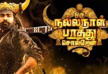 Oru Nalla Naal Paathu Solren release on February 2, Vijay Sethupathi, Niharika, Gayathri, Gautham Karthik, Oru Nalla Naal Paathu Solren