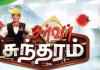 Server Sundaram release