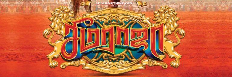 Sivakarthikeyan's Seema Raja audio and teaser release on August 3