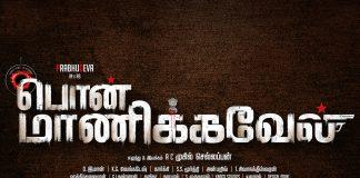 Prabhu Deva - Nivetha Pethuraj cop film titled Pon Manickavel, prabhu deva nivetha pethuraj, pon manickavel