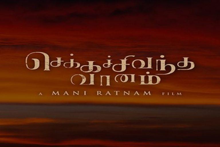 5 Interesting facts about Mani Ratnam's Chekka Chivantha Vaanam