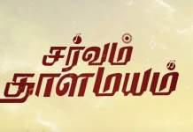 Sarvam Thaala Mayam Music Review