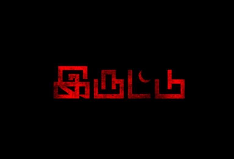 Sundar C's Iruttu Teaser Challenge – Where's the ghost?